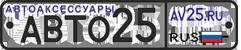 АВТО25 - автоаксессуары для вашей машины